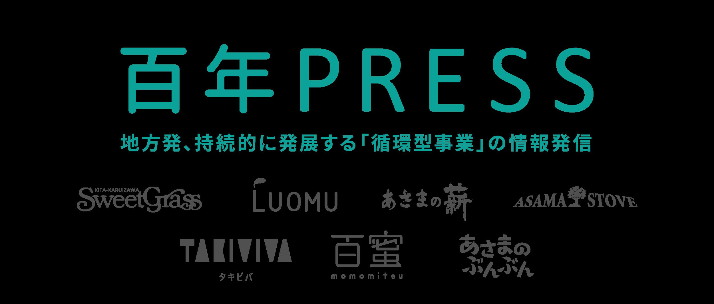 百年PRESS